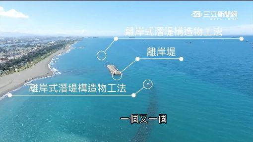 突堤效應下的台灣 搶救海岸大作戰