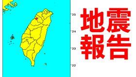 中央氣象局地震報告 201609122302