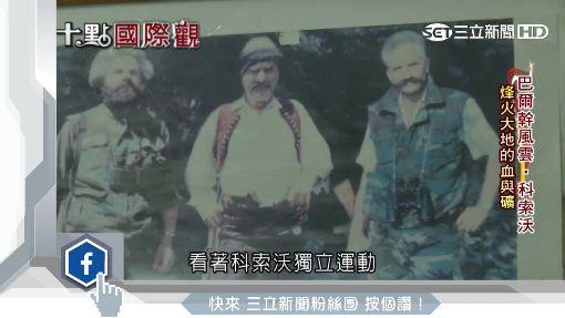 礦產豐富惹禍! 科索沃曾遭納粹染指