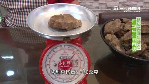 頂級美國腱子牛肉 厚切每塊60公克重