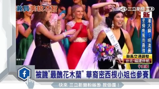 21歲阿肯色州大學生 奪美利堅小姐后冠