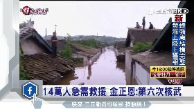 北韓淹水慘1600