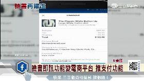 臉書學微信1700