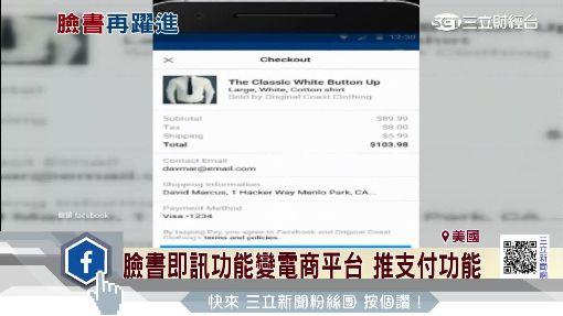 臉書推支付功能 陸媒:想當全球版微信?!