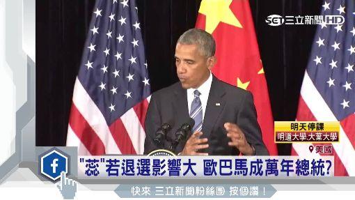 """歐巴馬""""最後總統""""! 盲半仙預言恐成真"""