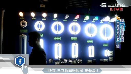 新一代LVD節能燈更省! 台廠爭綠能商機