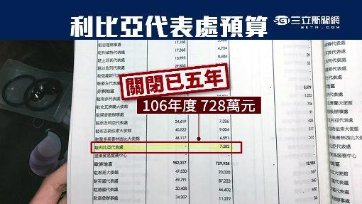 """林全內閣勒緊褲帶 擬""""砍30外館""""省錢"""