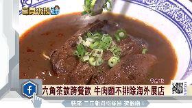 六角牛肉麵1800 時間