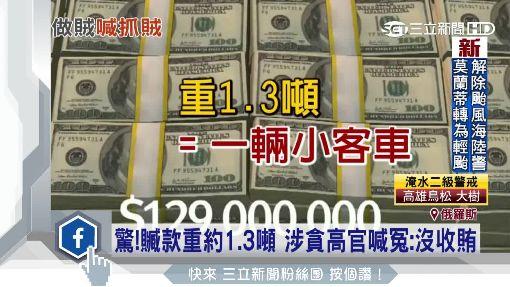 俄反貪高官變巨貪 家中90億隨便放