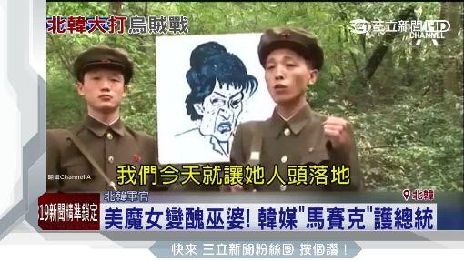 """北韓烏賊戰! 把朴槿惠畫成""""歪嘴壞巫婆"""""""