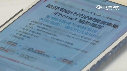 i7搶購潮 電信業者祭專屬方案搶客
