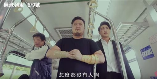 屍漱列車_https://www.youtube.com/watch?v=WXTdg8DZHM4&feature=youtu.be