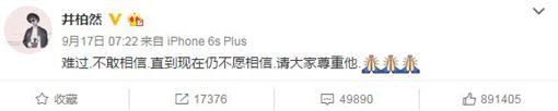 喬任梁死因流言瘋傳「玩SM」 井柏然發文呼籲「尊重他」圖/翻攝自微博