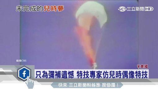 飛越400公尺峽谷! 特技男「搭火箭」寫歷史│三立新聞台