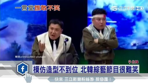 """北韓也有脫口秀! 把歐巴馬""""演成笨蛋"""""""