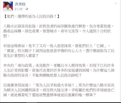 翻攝洪秀柱臉書