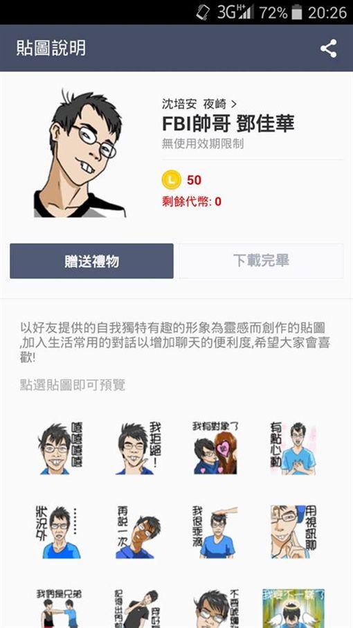 鄧佳華,貼圖 圖/翻攝自鄧佳華臉書