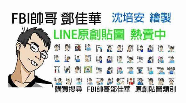 鄧佳華,貼圖 圖/翻攝自鄧佳華臉書 16:9