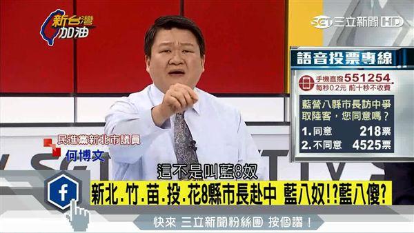 何博文(圖/新台灣加油)