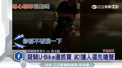 疑邊騎u-bike邊抓寶 撞人還先嗆聲