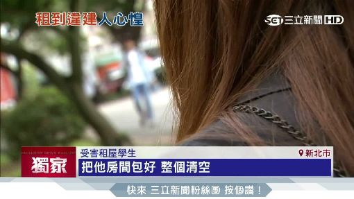 """違樓租輔大生! 房東躲安檢要求""""限期搬空"""""""