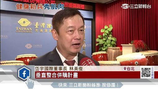 """健身器材""""岱宇""""興櫃轉上市 衝國際併購"""