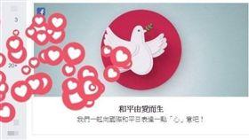 臉書頁面噴出愛心海。(圖/翻攝自臉書)