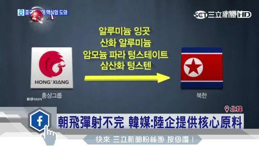 原來錢都花在這! 北韓火箭威力增3倍