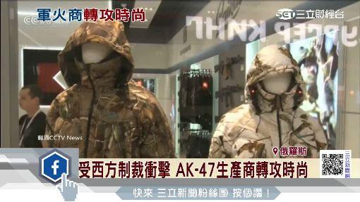 不堪西方制裁 AK-47步槍轉型進軍時尚