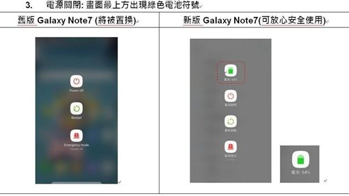 新舊版Note7如何識別?台灣三星授訣竅
