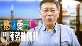 柯文哲勞動服務宣傳影片 截自影片