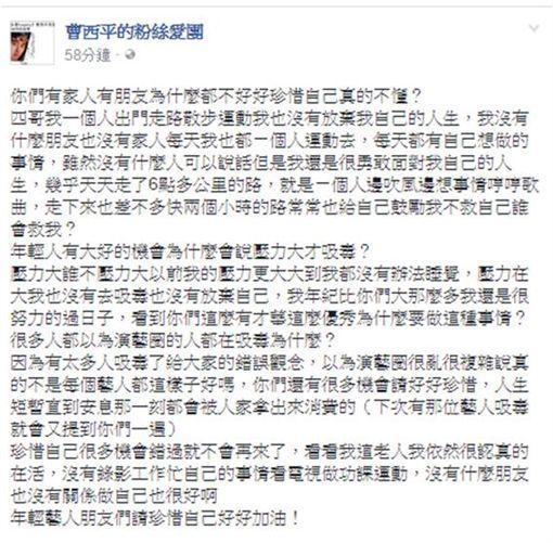 曹西平,林采緹 圖/翻攝自曹西平臉書