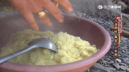 摩洛哥美食SOT