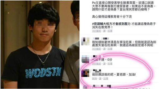輔大性侵、王凱民、心理系/【對不起,我就是站在受害者的位子上】臉書