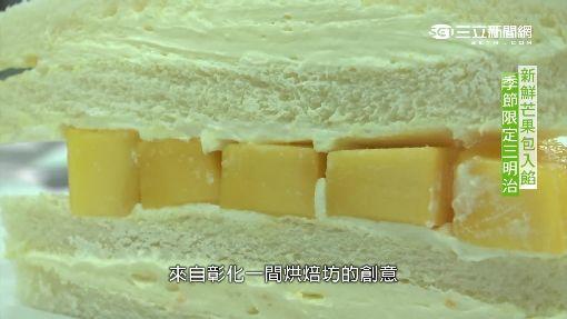 季節限定三明治 內餡放愛文芒果塊