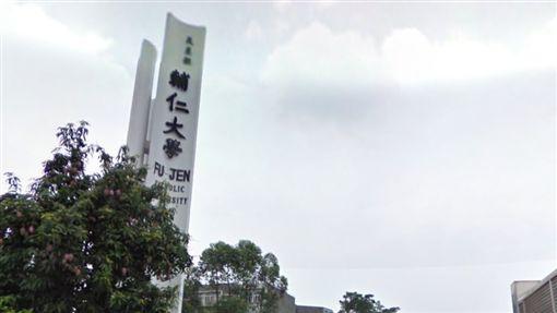 輔大、輔仁大學/google map