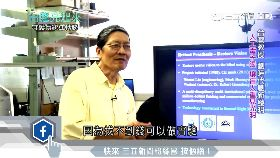 學術結合科技 台灣教授創造醫學奇蹟