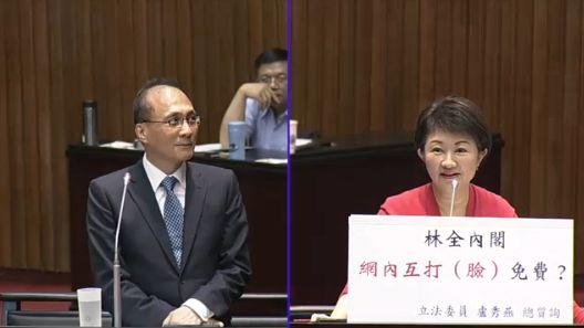 盧秀燕,林全/番社自立法院ivod