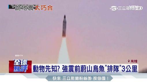 南韓地震頻傳 3次地震都在晚上8:33│三立新聞台