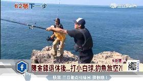 S 金鋒愛釣魚1700