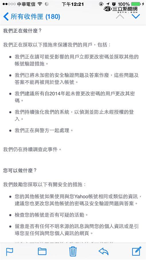 YAHOO、雅虎通知信/百八提供