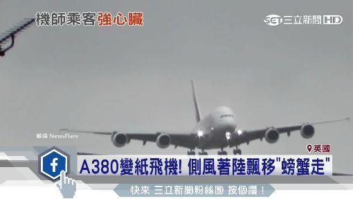A380變紙飛機! 側風著陸飄移「螃蟹走」│三立新聞台