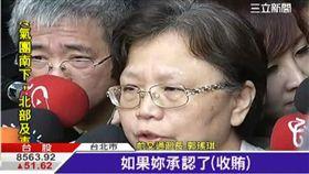 收賄案判刑8年牢 郭瑤琪含淚入監