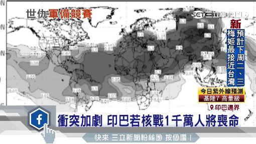 印巴火藥庫蠢動! 核武威力北韓20倍