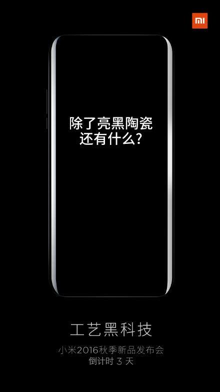 小米5s要來了!亮黑陶瓷閃瞎蘋果iPhone 7?!