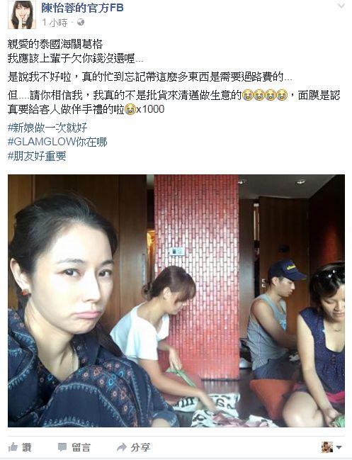 陳怡蓉 圖/臉書