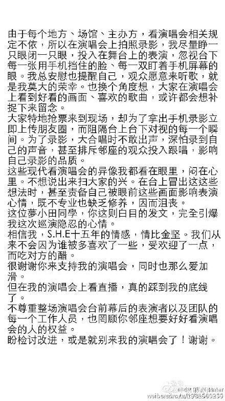田馥甄演唱會 圖/翻攝自田馥甄微博