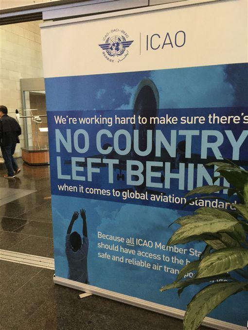 ICAO大會_中央社