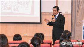 前總統馬英九東吳大學開課,演講 圖/記者林敬旻攝