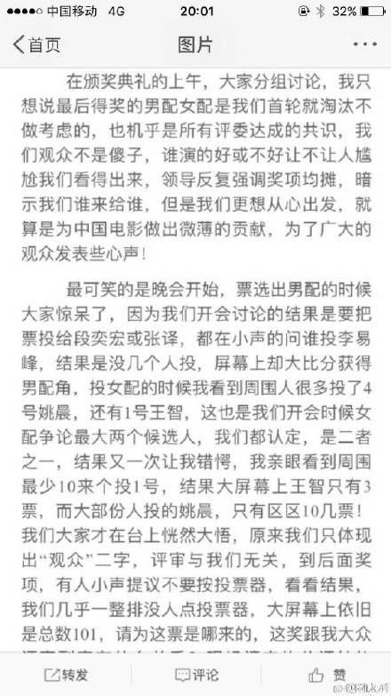 金雞百花獎,電影,Angelababy,尋龍訣,女配角,李易峰,老炮兒,評審,晚會,作票(http://weibo.com/u/5834040068?refer_flag=1001030103_&is_hot=1)